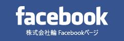 株式会社 輪のfacebookへ進む